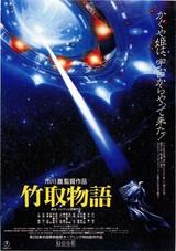 竹取物語(1987)