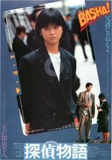 探偵物語(1983)