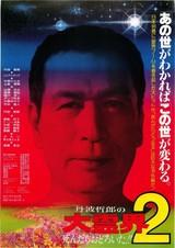 丹波哲郎の大霊界2 死んだらおどろいた!!
