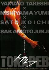 トカレフ(1994)