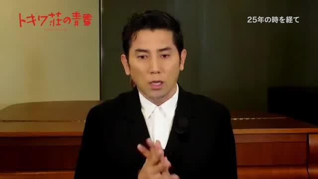 特別映像:本木雅弘「トキワ荘の青春」を語る