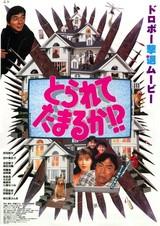 とられてたまるか!?(1994)