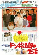 ドン松五郎の生活