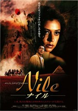 Nile ナイル
