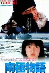 南極物語(1983)
