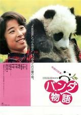 パンダ物語 熊猫的故事