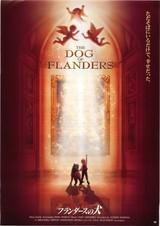 フランダースの犬(1997)