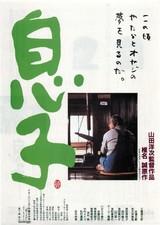 息子(1991)