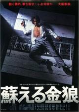 蘇える金狼(1979)