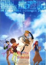 劇場版 幻想魔伝 最遊記 Requiem 選ばざれるものへの鎮魂歌
