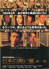 日本の黒い夏 冤罪
