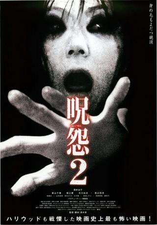 呪怨2 : 作品情報 - 映画.com