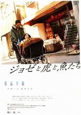 ジョゼと虎と魚たち(2003)