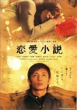 恋愛小説(2004)