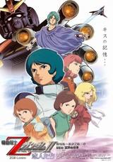 機動戦士ZガンダムII A New Translation 恋人たち