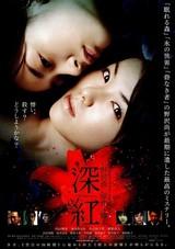 深紅(2005)