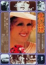 愛の奴隷(1976)