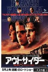 アウトサイダー(1983)