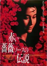 赤い薔薇ソースの伝説