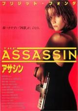 アサシン(1993)
