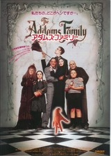 アダムス・ファミリー(1991)