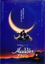 アラジン(1992)