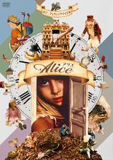 アリス(1988)