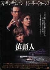 依頼人(1994)