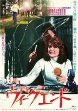 ウィークエンド(1976)
