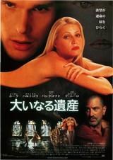 大いなる遺産(1997)