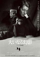 大いなる幻影(1937)