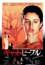 キャット・ピープル(1981)