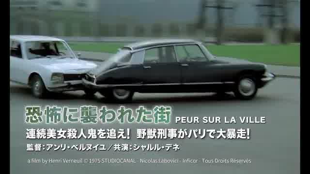 「ジャン=ポール・ベルモンド傑作選」予告編