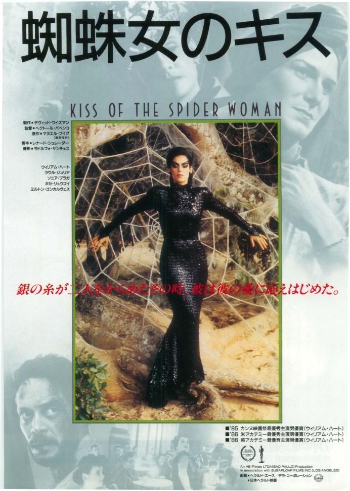 蜘蛛女のキス