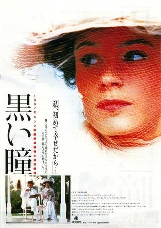 黒い瞳(1987) : 作品情報 - 映...