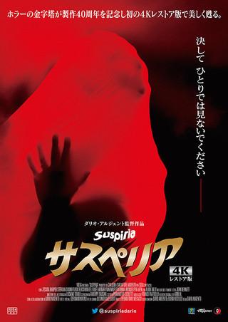 サスペリア(1977) : 作品情報 - 映画.com