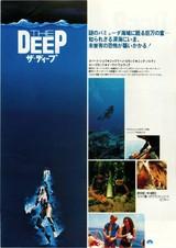 ザ・ディープ(1977)