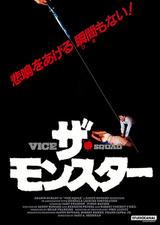 ザ・モンスター(1982)