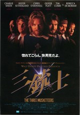 三銃士(1993)