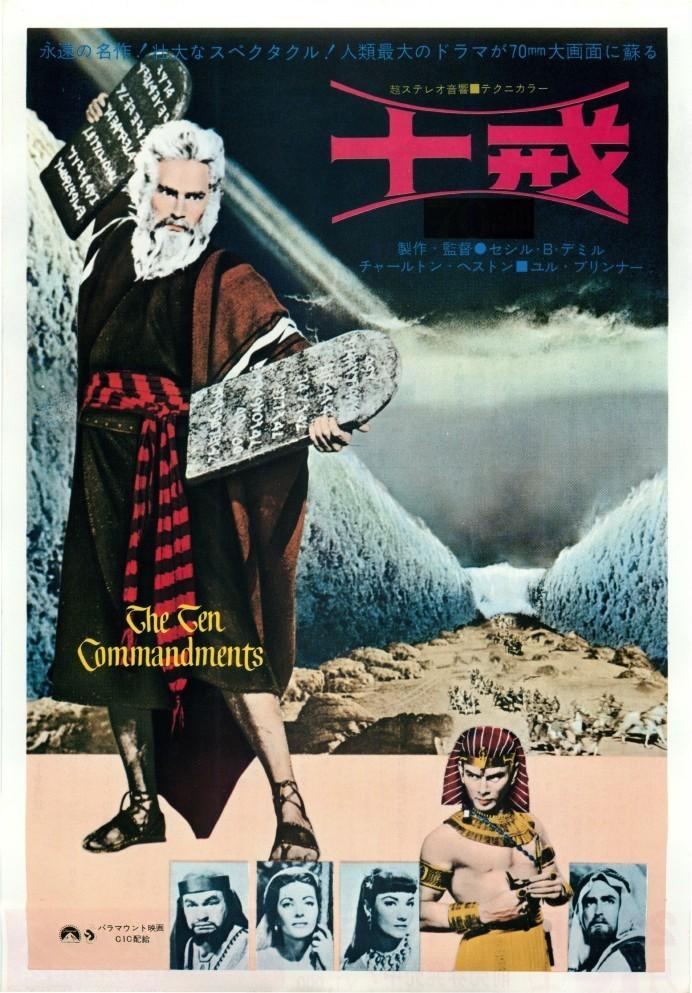 十戒(1956)