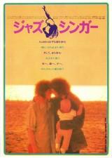ジャズ・シンガー(1980)