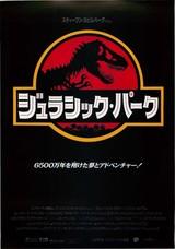 「ジュラシックパーク dvdパッケージ」の画像検索結果