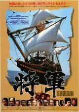 将軍(1980)
