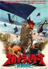 スカイ・ライダーズ(1976)