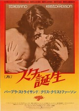 スター誕生(1976)