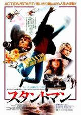 スタントマン(1980)