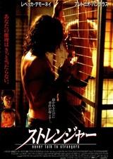 ストレンジャー(1996)