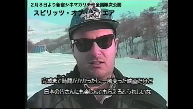 劇場初公開時のアレックス・プロヤク監督インタビュー映像