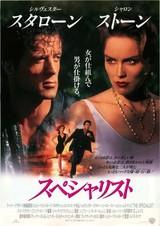スペシャリスト(1994)