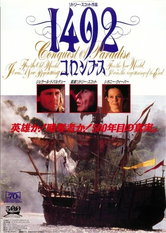 1492・コロンブス : フォトギャ...